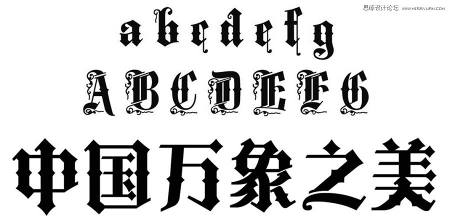 水云体系列字 设计理念——形似: 我根据哥特西文设计的系列哥特中文字体方案取法形似。哥特体是西文中流行久远的字体体系,具有中古时代的浪漫气息和宗教神秘感,至今仍以锐利、深邃、神秘的艺术魅力渗透到各个角落,是时尚界不可或缺的标志性风格之一。这类装饰字体在广告、影视或电子游戏等领域均有广泛用途,尤其大号字具有极强的装饰美感,但字库罕有。哥特体分多种类型,风格均较花哨繁复,汉字笔画众多,如照搬势必影响可读性。目前见到少数哥特中文将单字作为图形设计,过于追求形式感而不利整体阅读,甚至难以辨