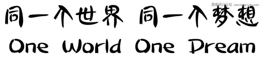方法与趋势—中文字体设计浅析