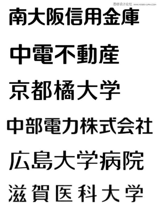 """2. 中文字体 业已面市的中文字体(如标志字体等)得到了市场检验,比较成熟,代表了当前市场的审美趋势。从中寻找灵感设计字库,是相对讨巧的方法,须借鉴其优秀元素有机融合进设计中,比如借鉴某些笔形,创造新的结构,反之亦可。字库对统一笔形规范的要求非常高,所以廖廖数字的标志字体可以任意夸张设计,但未必都适合做成一套字库。 我设计的另一套""""正黑体""""系列字(粗、细共六款),雏形源自北大方正集团的中文标志字体。因定位为企业VI系统的专用字体,故而参考了日本企业字,但保留黑体结构与综艺体笔形特征"""