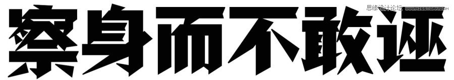解析中文字体设计的方法和趋势