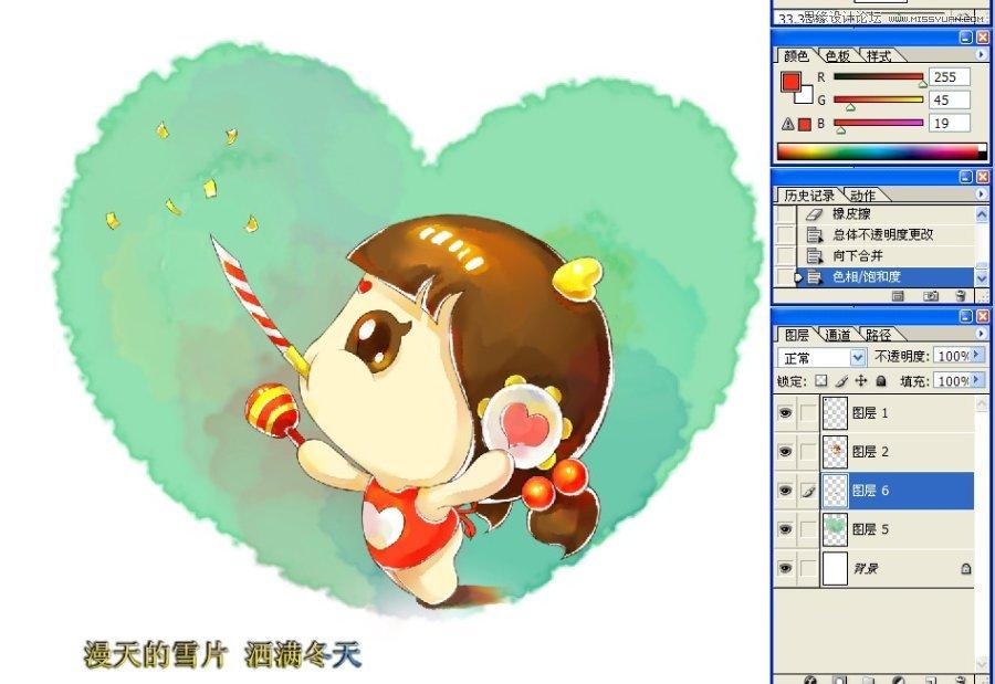 photoshop绘制可爱的卡通小龙女水彩画(4)