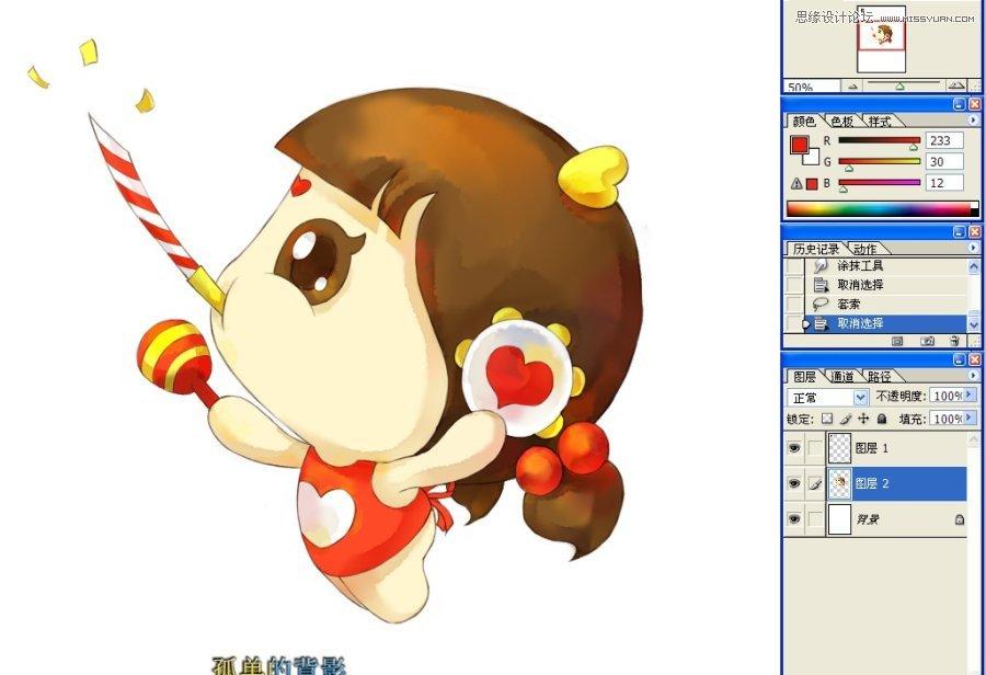 photoshop绘制可爱的卡通小龙女水彩画(3)