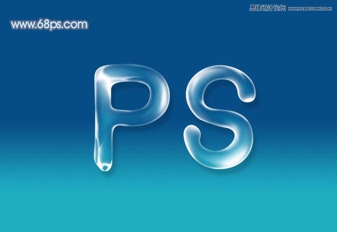 本教程主要使用Photoshop制作透明效果的水滴字教程,本教程的文字是根据水滴的质感及高光来完成的。大致需要经过三大步骤。第一步是文字的造型:文字的边缘尽量制作圆滑一点,保留有水珠的流动性。第二步表面制作,需要根据水珠的高光特效来设置暗部和高光。最后一步就是投影的制作,投影只需要添加到文字的外部,制作的时候需要慢慢调整。 来源:PS联盟 作者:Sener 最终效果
