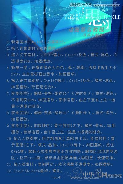 Photoshop製作藍色夢幻動漫簽名溶圖教程