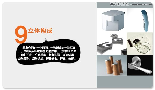 解析產品創意的設計方法總結