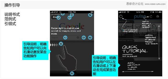 談手勢操作在手機端軟件設計中的應用