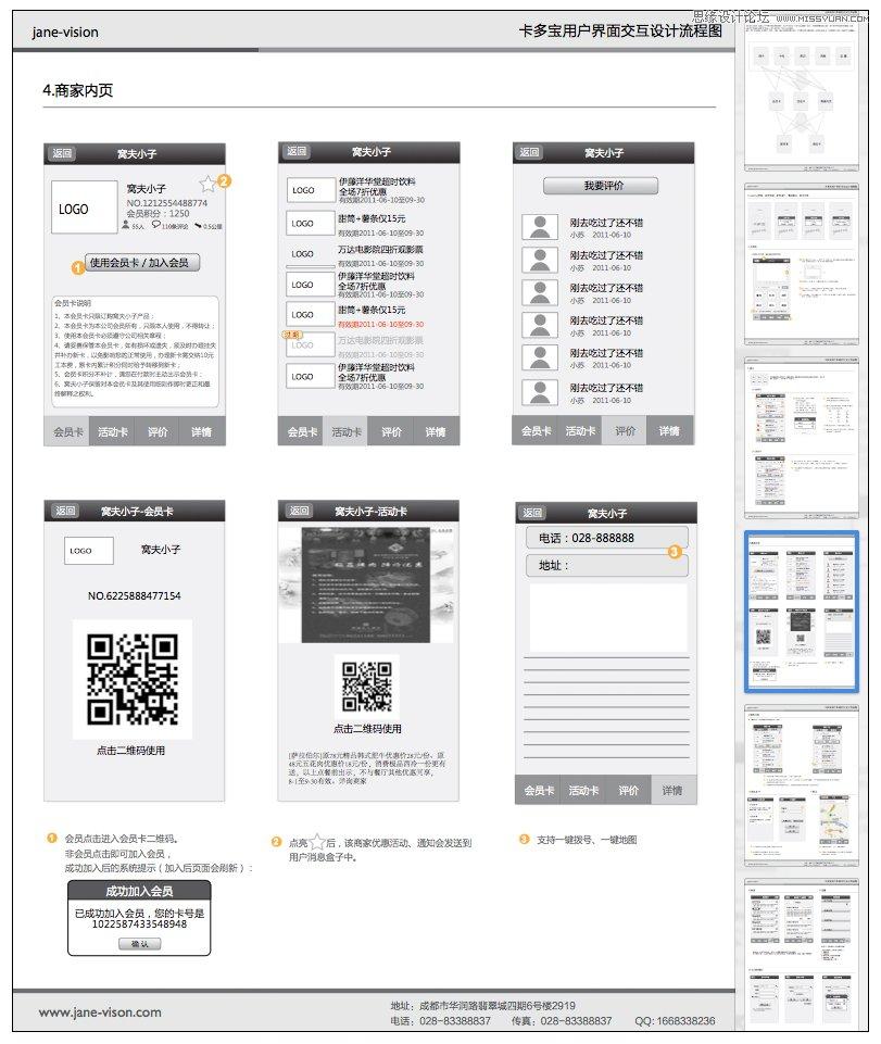 一款卡片管理軟件的手機交互設計流程圖