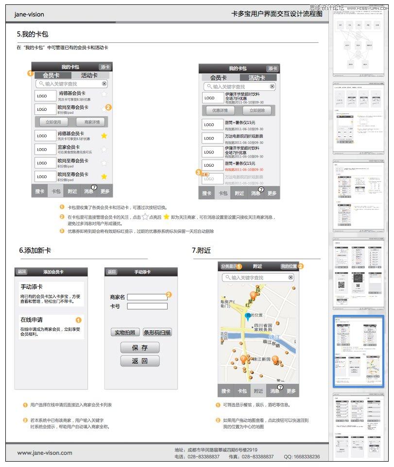 费用管理软件的手机交互v费用流程图-平面理论家装设计师卡片有多少图片