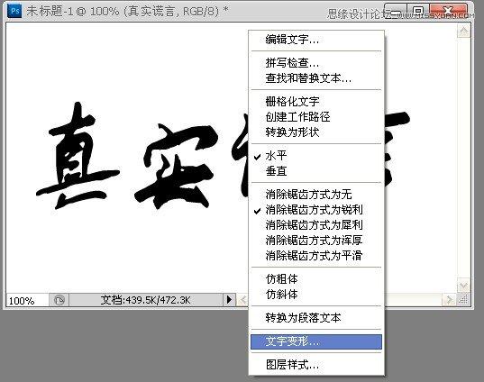 """ps简单步骤制作扭动文字效果gif动态图片; 击右键,选择""""字体变形""""; 亲"""