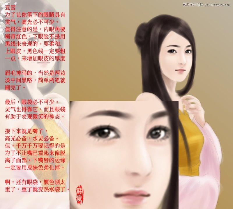 古代美女正脸手绘