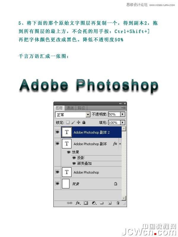 photoshop设计以文字元素组成的海报教程