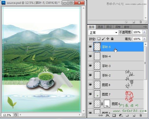 photoshop设计茶道宣传单设计教程(3)