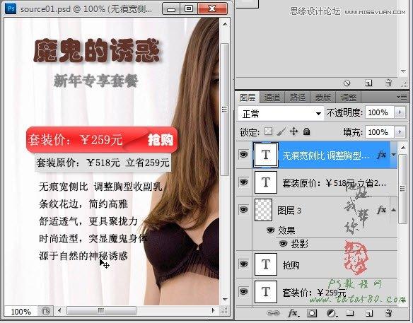 photoshop设计淘宝内衣促销宣传海报