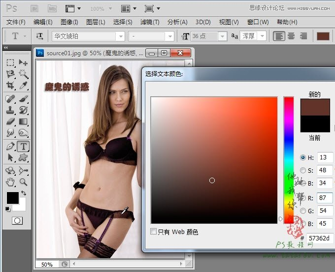 photoshop设计淘宝内衣宣传单广告教程(2)