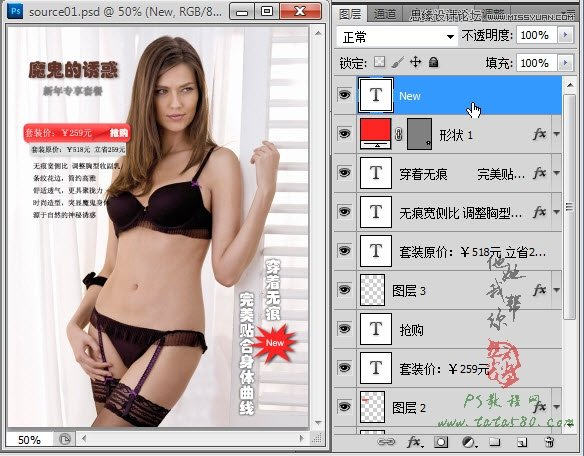 photoshop设计淘宝内衣宣传单广告教程(4)