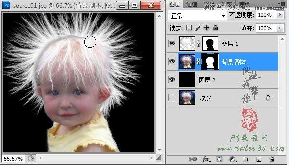 photoshop使用通道给头发蓬松的白发儿童抠图