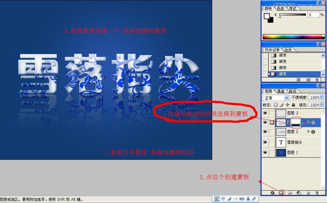 photoshop制作青花瓷花纹图案字体教程(2)