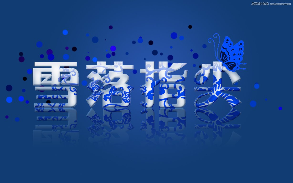 photoshop制作青花瓷花纹图案字体教程,ps教程,思缘教程网