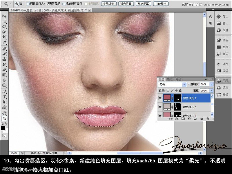 Photoshop给人像肤色保留质感精细磨皮教程 专业的Photoshop教程,