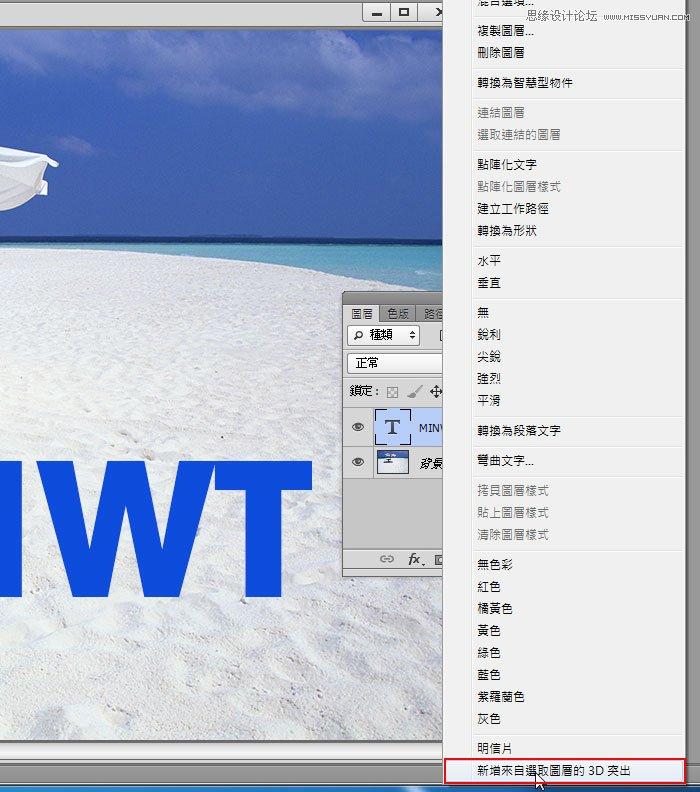 photoshop制作海边石纹立体字教程