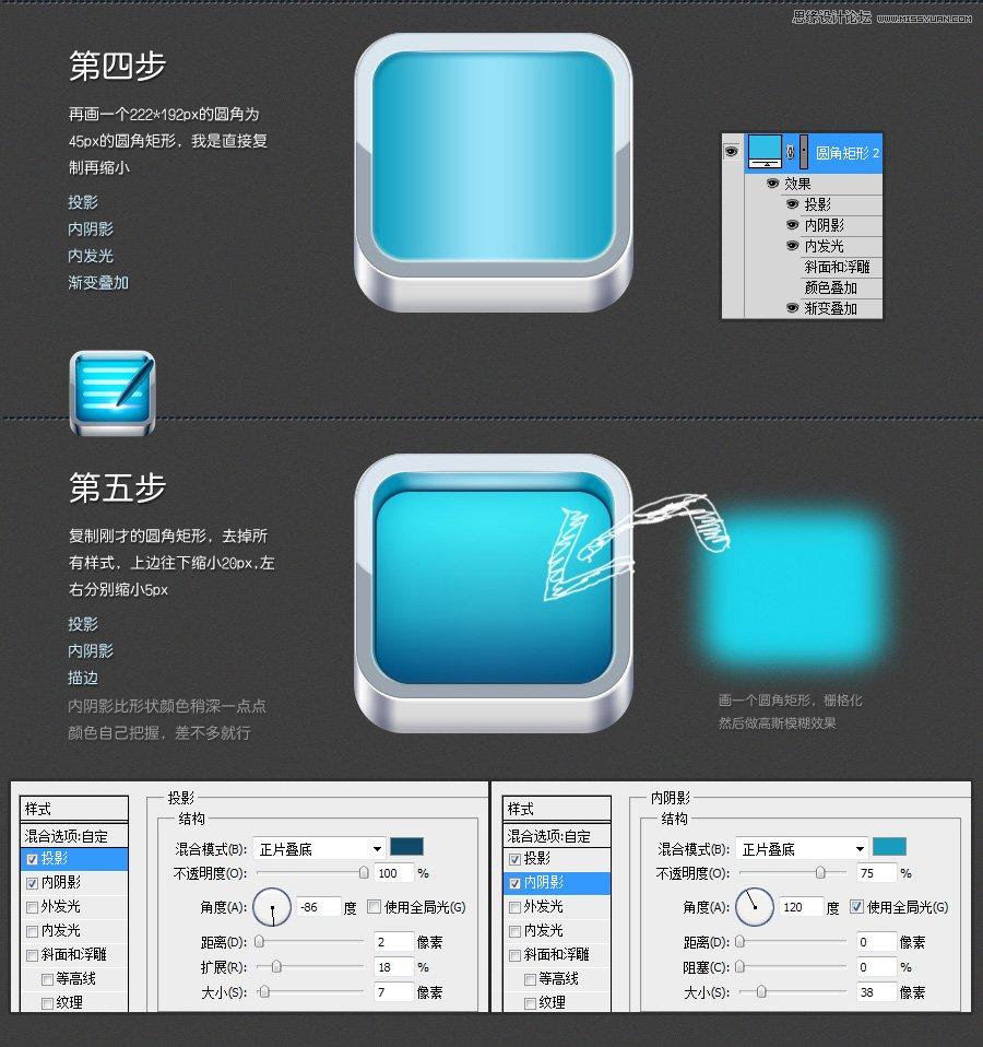 Photoshop设计立体效果的手机图标教程