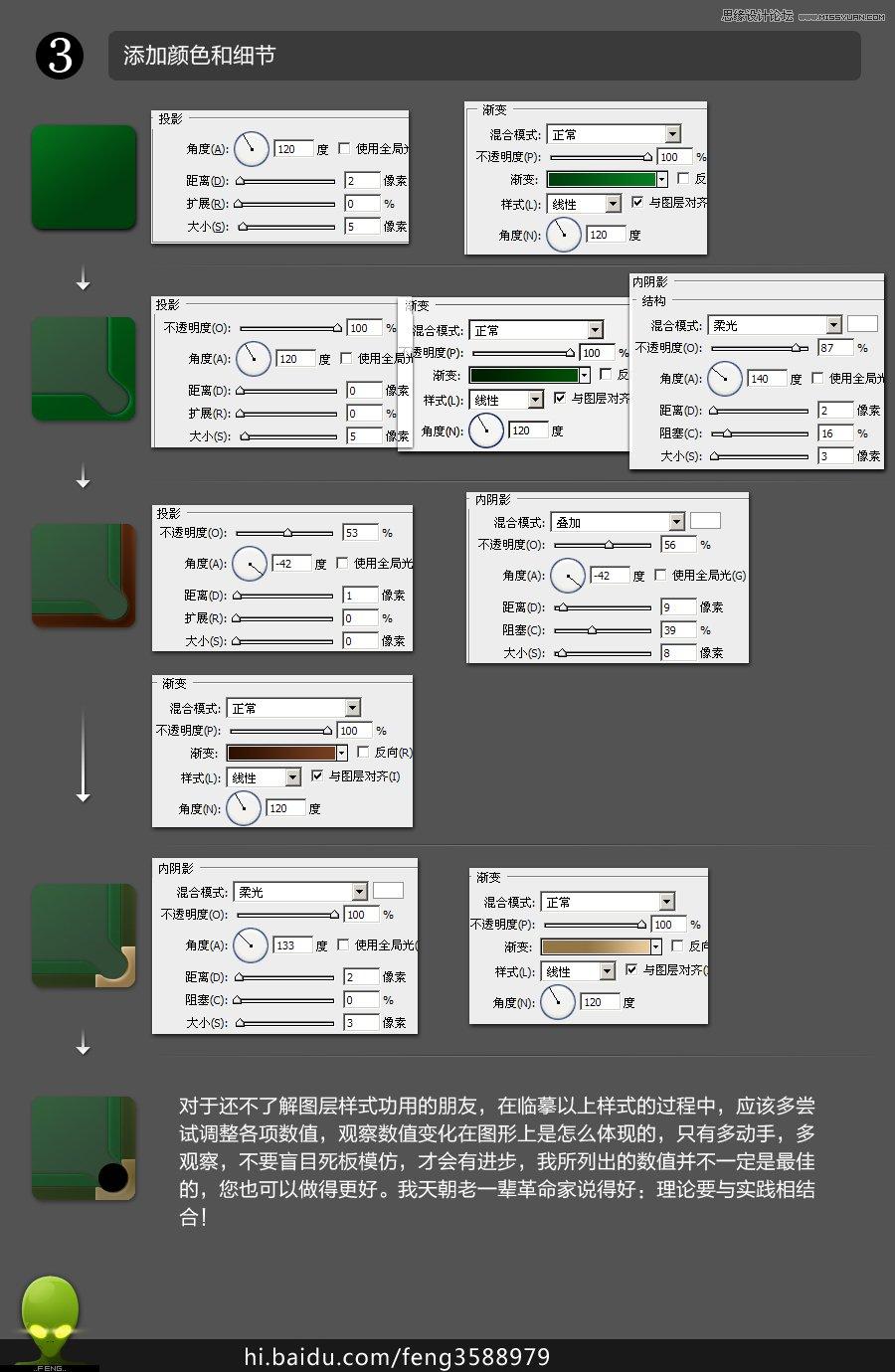 Photoshop鼠绘斯诺克立体图标教程,PS教程,思缘教程网