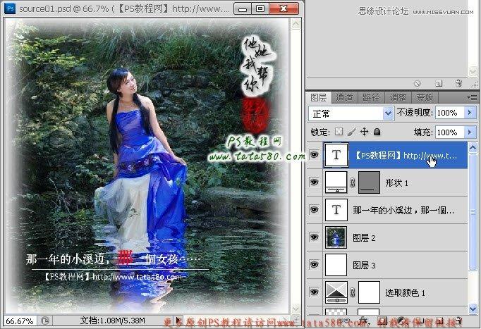 Photoshop戏水在林中合成的美女古风美女古装扇子图片