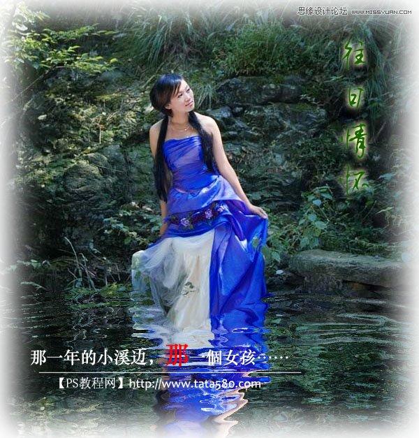 Photoshop转载在林中戏水的篮球美女-合成教古装色美女图片