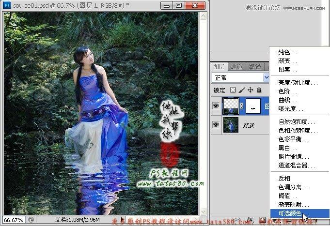 Photoshop合成在林中戏水的美女古装看美女的笔图片