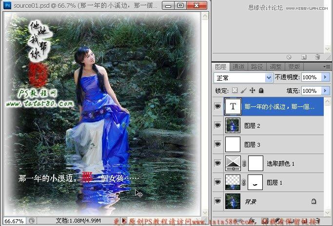 Photoshop排名在林中戏水的古装美女合成美女动漫图片