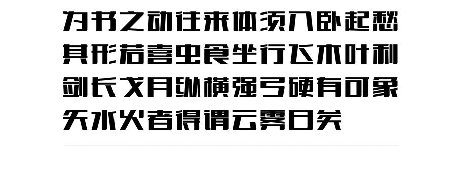 中文字体的发展之方正谭黑