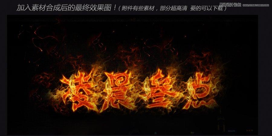 photoshop合成火焰燃烧效果的艺术字教程