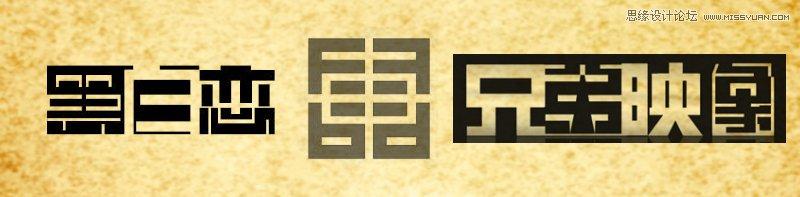 淺談文字符號設計方法整理