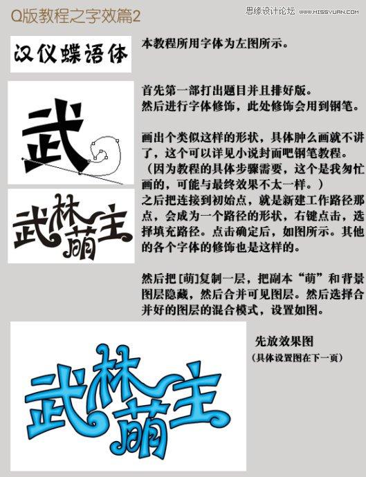 photoshop设计可爱风格的q版字体