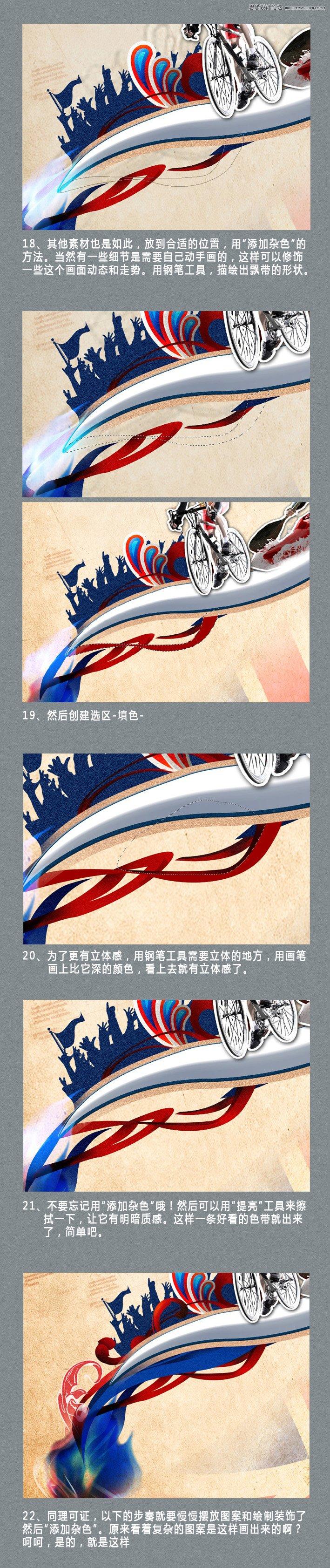 酒吧奧運海報設計思路方法