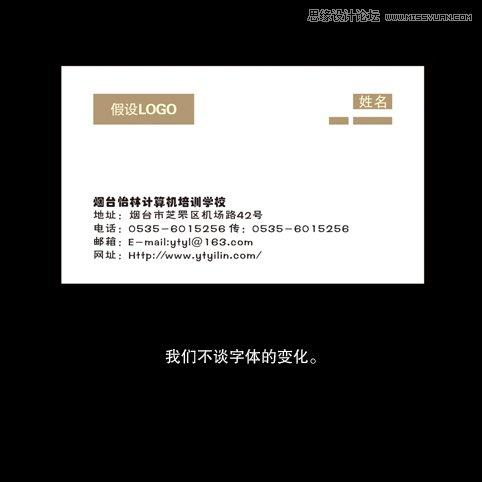 通过名片实例解析中文字体排版技巧