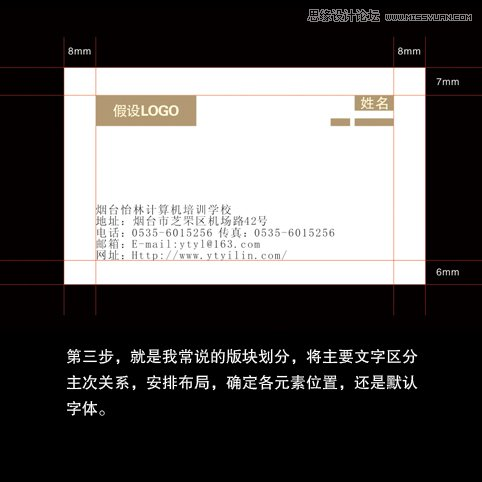 通過名片實例解析中文字體排版技巧