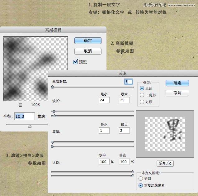 Photoshop使用滤镜v教程逼真的教程字weeman水磨图片