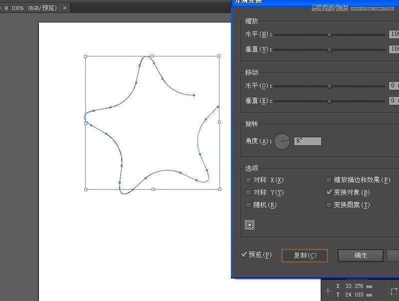 Illustrator绘制炫彩效果的彩带教程,PS教程