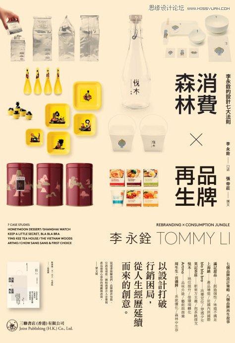 詳細解析網頁中文字體設計總結