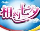 <b>CorelDraw设计七夕情人节海报教程</b>