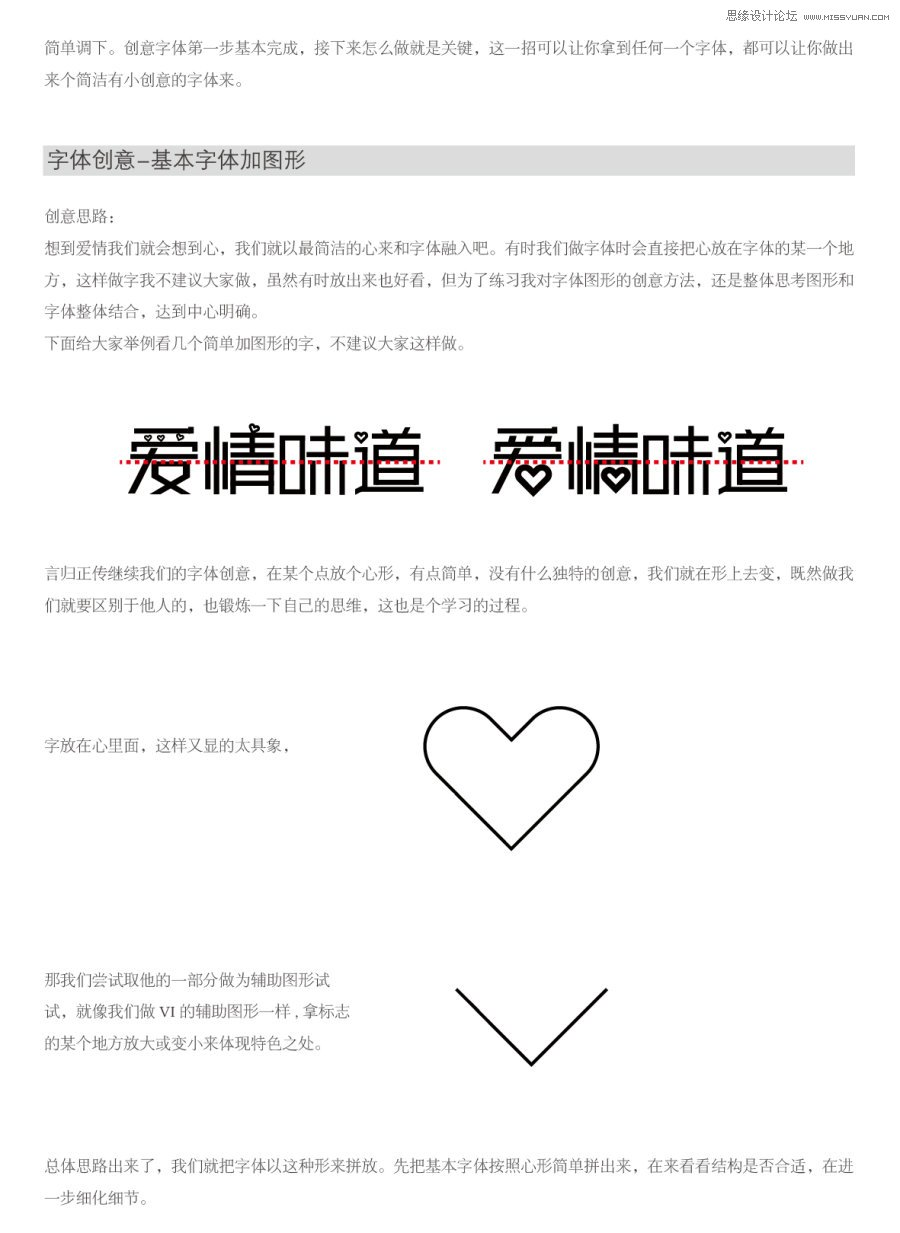 淺談中文字體創意的三步變身技巧