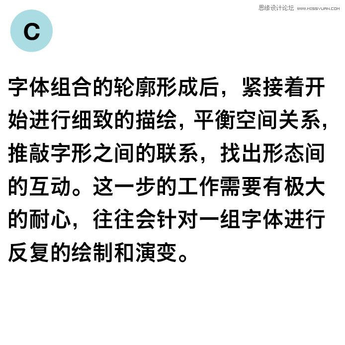 詳細解析字體設計公開課的教案