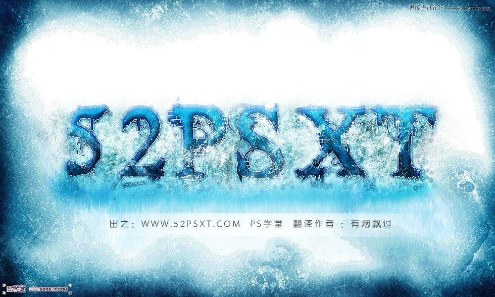 photoshop设计冰冻效果的蓝色字体教程,ps教程,思缘教程网