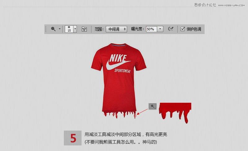 photoshop设计夏日融化效果的服装海报