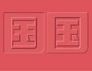 CorelDraw打造凹凸效果的艺术字教程