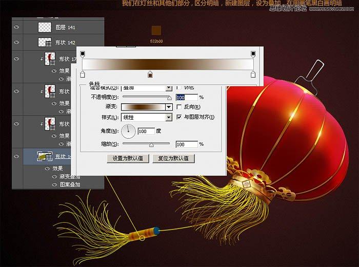 photoshop制作节日喜庆的红灯笼,ps教程,思缘教程网