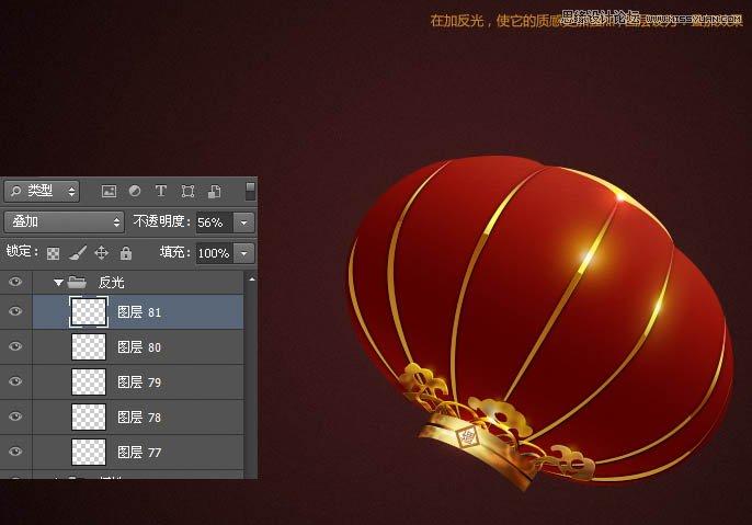 photoshop制作节日喜庆的红灯笼