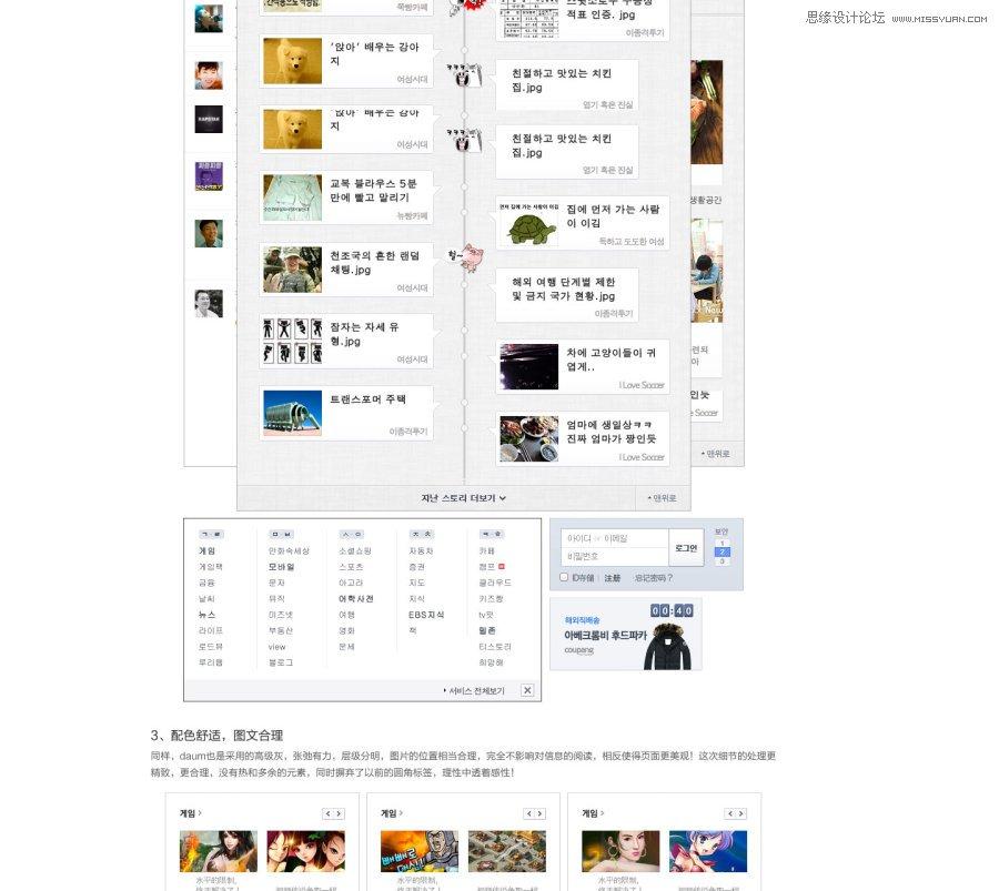 詳細解析韓國網頁UI設計心得