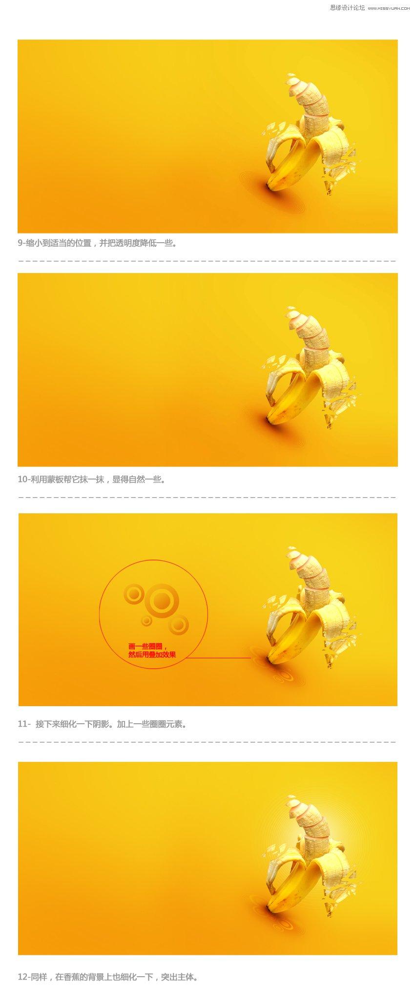 photoshop创意设计香蕉派对宣传海报